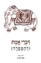 דברי אמת (דהמפדה) תרגום עברי מהמקור הפאלי בצירוף הסברים. הדהמפדה היא קובץ פסוקי שירה בודהיסטית העוסקת ביסודות הדהמה (דהרמה) שלימד הבודהה. אפשר עכשיו לרכוש ישירות מהוצאת פרדס במחיר מוזל..